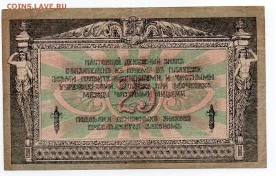 25 рублей 1918 года.Ростов-на -Дону - img004 - копия