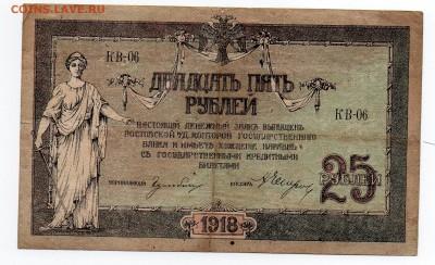 25 рублей 1918 года.Ростов-на -Дону - img003 - копия