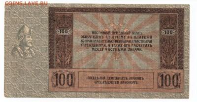 100 рублей 1918 года Ростов на Дону - img099 - копия (2)