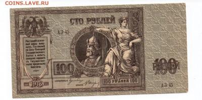 100 рублей 1918 года Ростов на Дону - img098 - копия (2)