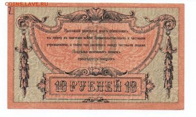 10 рублей 1918 года Ростов-на-Дону - img099 - копия