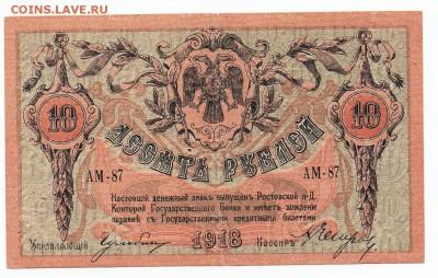 10 рублей 1918 года Ростов-на-Дону - img098 - копия