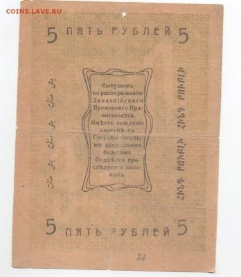 Асхабад 5 рублей 1919 года - img156 - копия