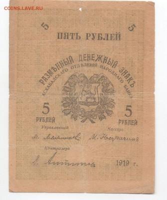 Асхабад 5 рублей 1919 года - img155 - копия