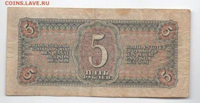 5 рублей 1938 года 398888 аН - img156