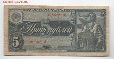 5 рублей 1938 года 398888 аН - img155