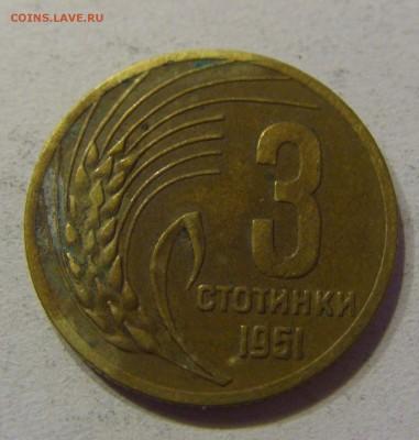 3 стотинки 1951 Болгария 05.11.2016 22:00 МСК - CIMG0937.JPG
