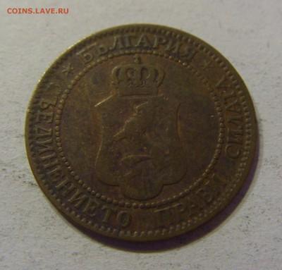 2 стотинки 1901 Болгария 05.11.2016 22:00 МСК - CIMG0947.JPG