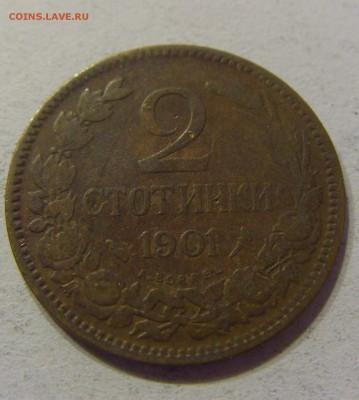 2 стотинки 1901 Болгария 05.11.2016 22:00 МСК - CIMG0945.JPG