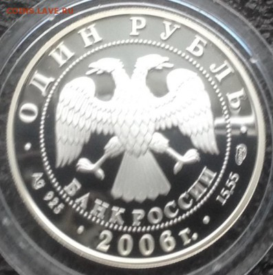 Гусь сухонос 1 рубль 2006 год до 1.11 в 22.00 Старт с 500 - IMG_7317.JPG