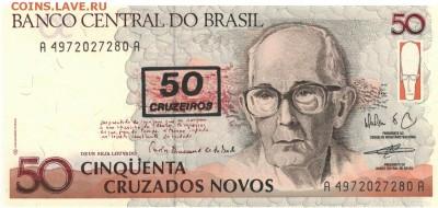 Бразилия 50 крузейро 1990 до 07.11.16 в 22.00мск (Г556) - 1-1бр50а