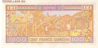 Гвинея 100 франков 1998 до 07.11.16 в 22.00мск (Г205) - 1-1гв100