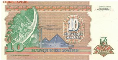 Заир 10 макута 1993 до 07.11.16 в 22.00мск (Г207) - 1-1заир10