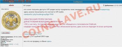 VIP раздел - ПРО РЕПУ.JPG