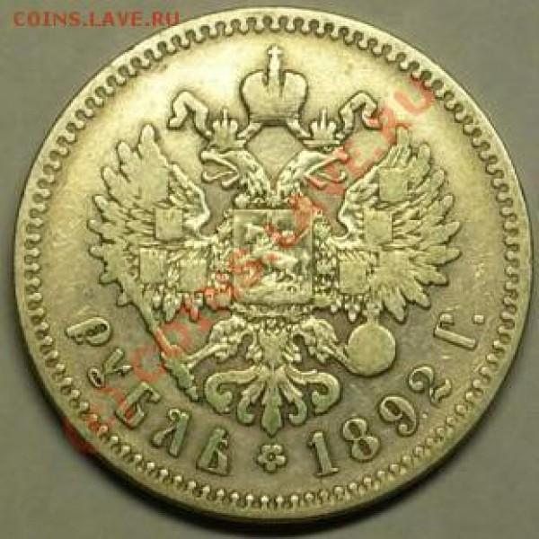 Рубль 1892 года. - P1020613.JPG