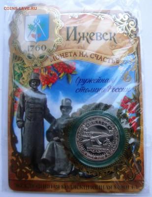 Изображение автомата Калашникова на бонах, монетах, жетонах - Ижевск.JPG