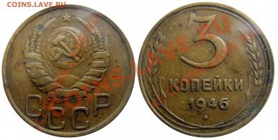 Фото редких и нечастых разновидностей монет СССР - 3 копейки 1946