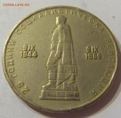 2 лева 1969 25 лет Болгария №2 11.11.2016 22:00 МСК - CIMG7464.JPG