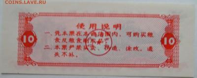 """КИТАЙ-""""рисовые деньги"""" 10    1980 г. до 14.11 в 22.00 - DSCN9302"""