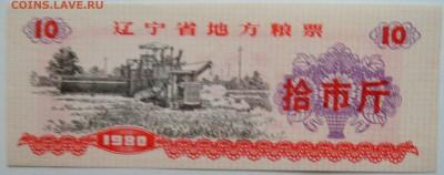 """КИТАЙ-""""рисовые деньги"""" 10    1980 г. до 14.11 в 22.00 - DSCN9303"""