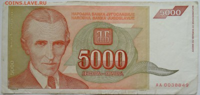 ЮГОСЛАВИЯ - 5 000 динаров 1993 г. Тесла до 14.11 в 22.00 - DSCN9309