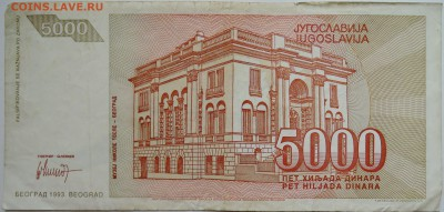 ЮГОСЛАВИЯ - 5 000 динаров 1993 г. Тесла до 14.11 в 22.00 - DSCN9310