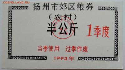 КИТАЙ-талон 1   1993 г. до 14.11 в 22.00 - DSCN9313