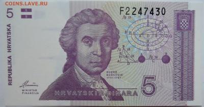 ХОРВАТИЯ - 5 динаров 1991 г. пресс до 14.11 в 22:00 - DSCN9328