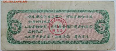 """КИТАЙ-""""рисовые деньги"""" 5  1976 г. до 14.11 в 22.00 - DSCN9334"""