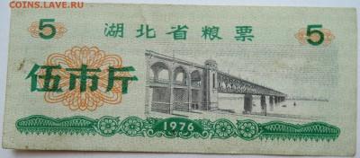 """КИТАЙ-""""рисовые деньги"""" 5  1976 г. до 14.11 в 22.00 - DSCN9335"""