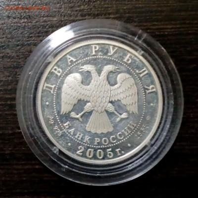 2 рубля 2005г  Козерог с 200 до 14.11. в 22:20 - IMG_20161108_141935