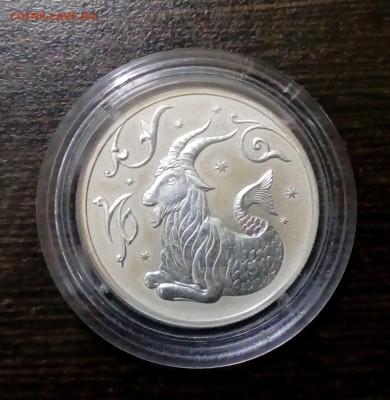 2 рубля 2005г  Козерог с 200 до 14.11. в 22:20 - IMG_20161108_141754