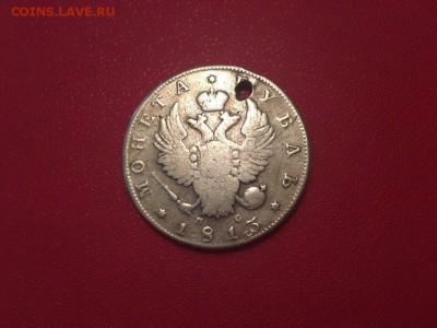 Рубль 1813 года (с подвески) - IMG_7433.JPG
