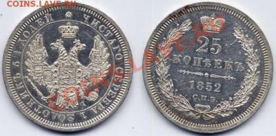 Коллекционные монеты форумчан (мелкое серебро, 5-25 коп) - 25-1852HI
