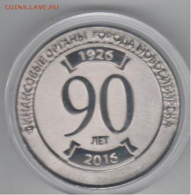 Монеты, жетоны, медали, посвящённые Новосибирску - Рисунок (25)