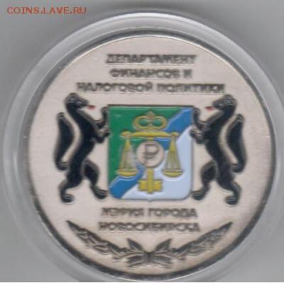 Монеты, жетоны, медали, посвящённые Новосибирску - Рисунок (26)