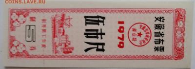 КИТАЙ-талон 5   1979 г. до 17.11 в 22.00 - DSCN9401