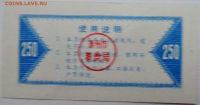 """КИТАЙ-""""рисовые деньги"""" 250   1987 г. до 17.11 в 22.00 - DSCN9412"""