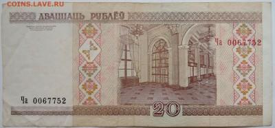 БЕЛОРУССИЯ - 20 рублей 2000 г. до 17.11 в 22.00 - DSCN9420