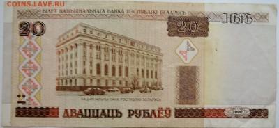 БЕЛОРУССИЯ - 20 рублей 2000 г. до 17.11 в 22.00 - DSCN9421