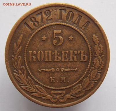 5 коп 1872 е.м. До 14.11 .16 в 22- 00 по мск - DSCN0043.JPG