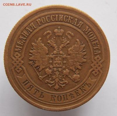 5 коп 1872 е.м. До 14.11 .16 в 22- 00 по мск - DSCN0045.JPG