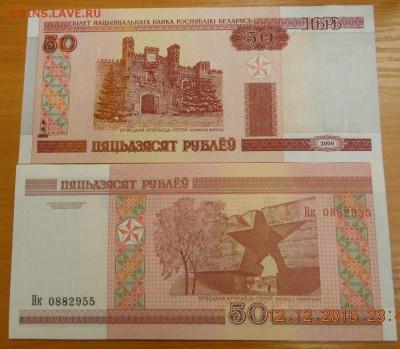 Беларусь 100 р. 2000г. 5 банкнот. Пресс. - 50 бел