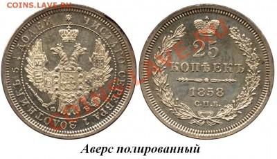 Коллекционные монеты форумчан (мелкое серебро, 5-25 коп) - 21