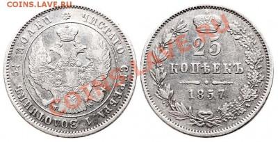 Коллекционные монеты форумчан (мелкое серебро, 5-25 коп) - 23