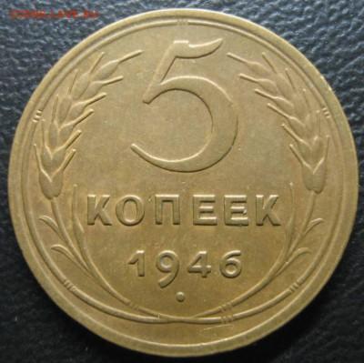 5 копеек 1946.1956 годов.До 13.11.2016  г. - Изображение 204