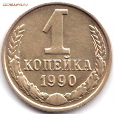 Браки на Советах 16 монет до 19.11.16. 22-30 Мск - 1к1990г. аверс - засорение штемпеля