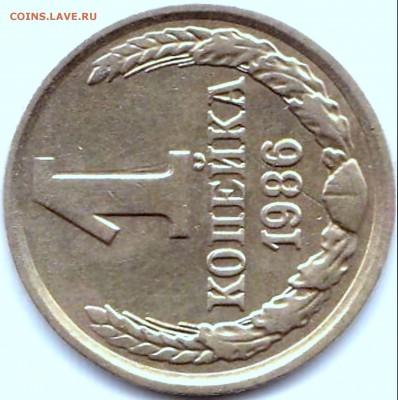 Браки на Советах 16 монет до 19.11.16. 22-30 Мск - 1к1986г. аверс - ступенька реверс - сдвоенность (5)
