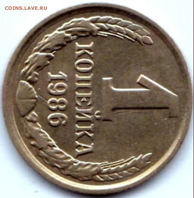 Браки на Советах 16 монет до 19.11.16. 22-30 Мск - 1к1986г. аверс - ступенька реверс - сдвоенность (3)