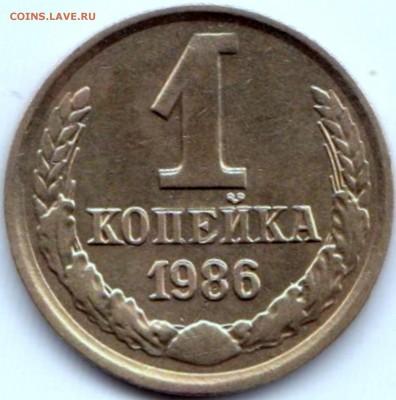 Браки на Советах 16 монет до 19.11.16. 22-30 Мск - 1к1986г. аверс - ступенька реверс - сдвоенность